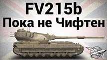 FV215b - Пока не Чифтен
