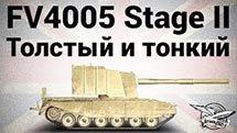 FV4005 Stage II - Толстый и тонкий