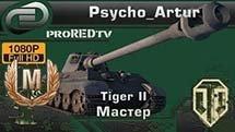 Мастер Tiger II