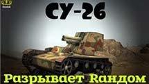VOD по СУ-26 от HomishOfficial. Разрывает Рандом