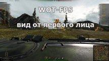 Мод WOT-FPS - вид от первого лица для WOT 0.9.15.2