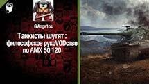 Тяжелый танк AMX 50 120 - философский обзор от G. Ange1os
