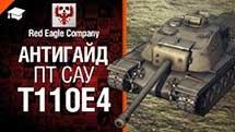 ПТ САУ T110E4 - Антигайд от Red Eagle Company