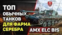 AMX ELC bis - Топ обычных танков для фарма серебра