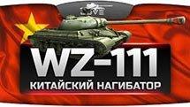Китайский Нагибатор (Обзор WZ-111)