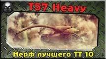 Т57 - Ствол на полшестого (нерф лучшего ТТ 10)