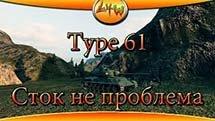 Type 61 Сток не проблема