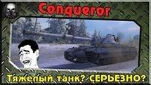 Conqueror - Тяжелый танк? СЕРЬЕЗНО?