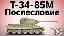 Т-34-85М - Послесловие
