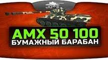 Бумажный Барабан (Обзор AMX 50 100)