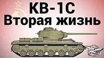 КВ-1С - Вторая жизнь