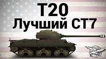 T20 - Лучший СТ7