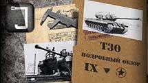 T30. Подробный обзор