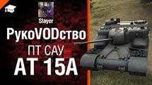 ПТ САУ AT 15A - обзор от Slayer