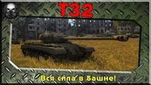 T32 - Вся сила в башне!