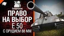 Право на выбор: Е 50 с орудием 88 мм - Compmaniac