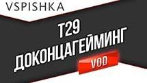T29 - ДОКОНЦАГЕЙМИНГ! Не сливай!