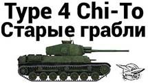 Type 4 Chi-To - Старые грабли