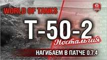 Ностальгия по Т-50-2 - Нагибаем в патче 0.7.4