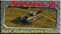 Обзор по танку Черчилль III от dmitryamba. Фарм машина эконом класса