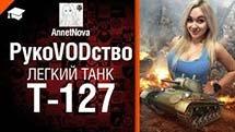 Легкий танк Т-127 - обзор от AnnetNova