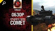 Средний танк Comet - обзор от Evilborsh
