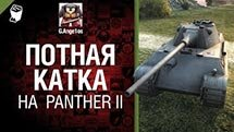 Потная катка на Panther II - говорит и показывает G. Ange1os