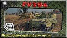 FV304 - Концепция идеальной арты