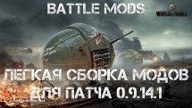 Сборка модов «Battle Mods» для World of Tanks 0.9.14.1