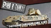 Толстолобый танкующий самец - VK 45.02 (P)