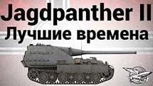 Jagdpanther II - Лучшие времена