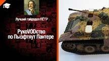 Танк Пызфтяут Пантера - руководство от ПЕТРА