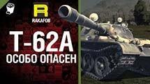 Особо опасен №3 - T-62A - от RAKAFOB