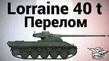 Lorraine 40 t - Перелом