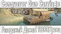Conqueror Gun Carriage 12300 Урона! Рекордный Дамаг!