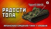 Type 5 Chi-Ri / Радости топа / PROТанки