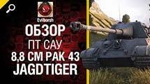 ПТ САУ 8,8 cm Pak 43 Jagdtiger - обзор от Evilborsh