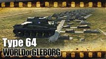 Type 64 - Неплохая подделка