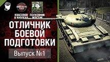 Отличник боевой подготовки №1 - от Полковник Жостик