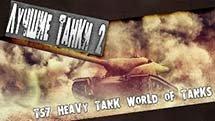 Самые лучшие тяжелые танки 2 - T57 Heavy Tank