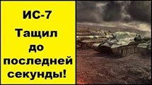 ИС-7 - Тащил до последней секунды World of Tanks
