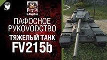 Тяжелый танк FV215b - пафосное руководство от G. Ange1os