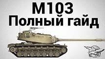 M103 - Полный гайд