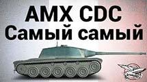 AMX Chasseur de chars - Самый самый