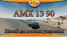 AMX 13 90 Нагиб на особых условиях