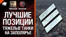ТТ на Заполярье - Лучшие позиции №6 - от Tiberian39