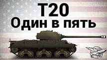 T20 - Один в пять