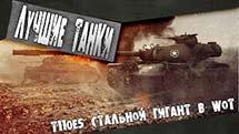 Самые лучшие тяжелые танки - T110E5 Стальной Гигант