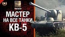 Мастер на все танки №60 КВ-5 - от Tiberian39