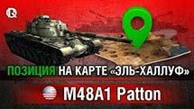 M48A1 Patton - Позиция на карте Эль-Халлуф